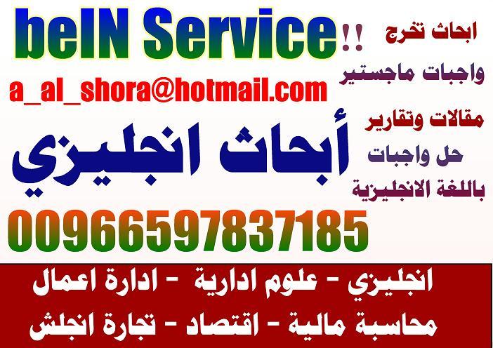 عمل ابحاث باللغة الانجليزية 00966597837185 بحوث انجليزي كافة التخصصات