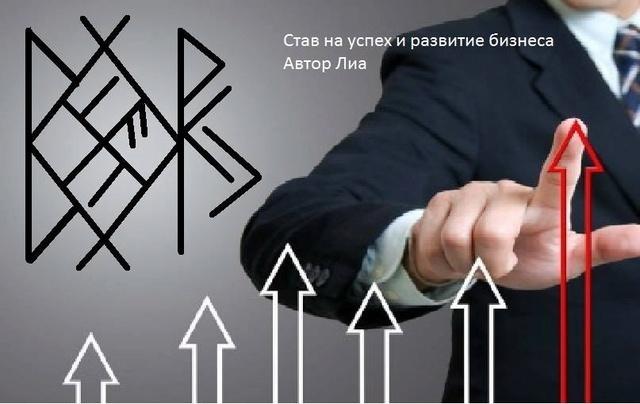Став на успех и развитие бизнеса.Автор Лиа