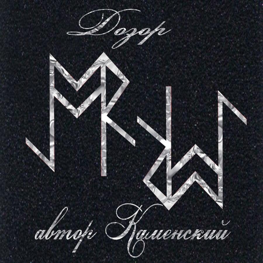 Дозор.Автор Каменский