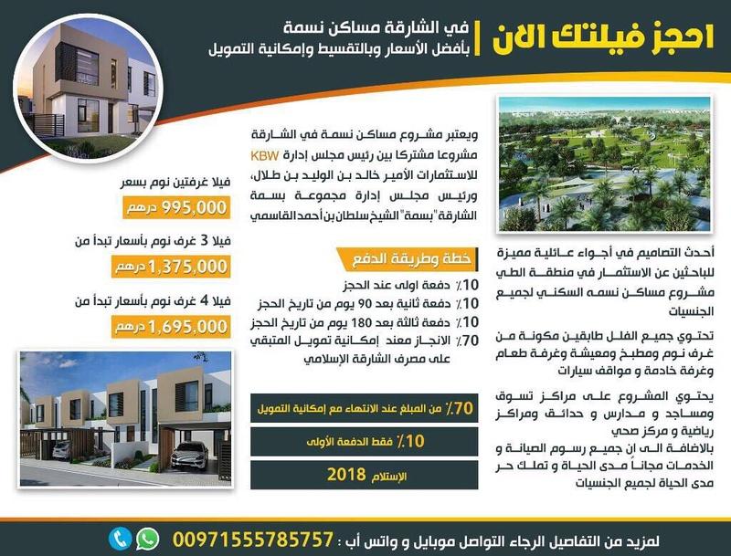 مشروع مساكن الشارقة
